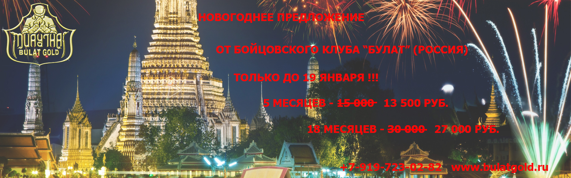 Slajd_19-yanvarya_dlya-sajta