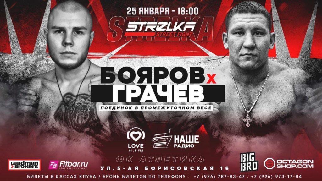 Tournament_of_MMA_STRELKA_STREET_FIGHT-5_1